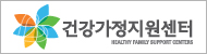 건강가정지원센터 HEALTHY FAMILY SUPPORT CENTER